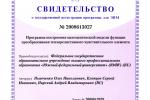 Свидетельство :: о государственной регистрации программы для ЭВМ